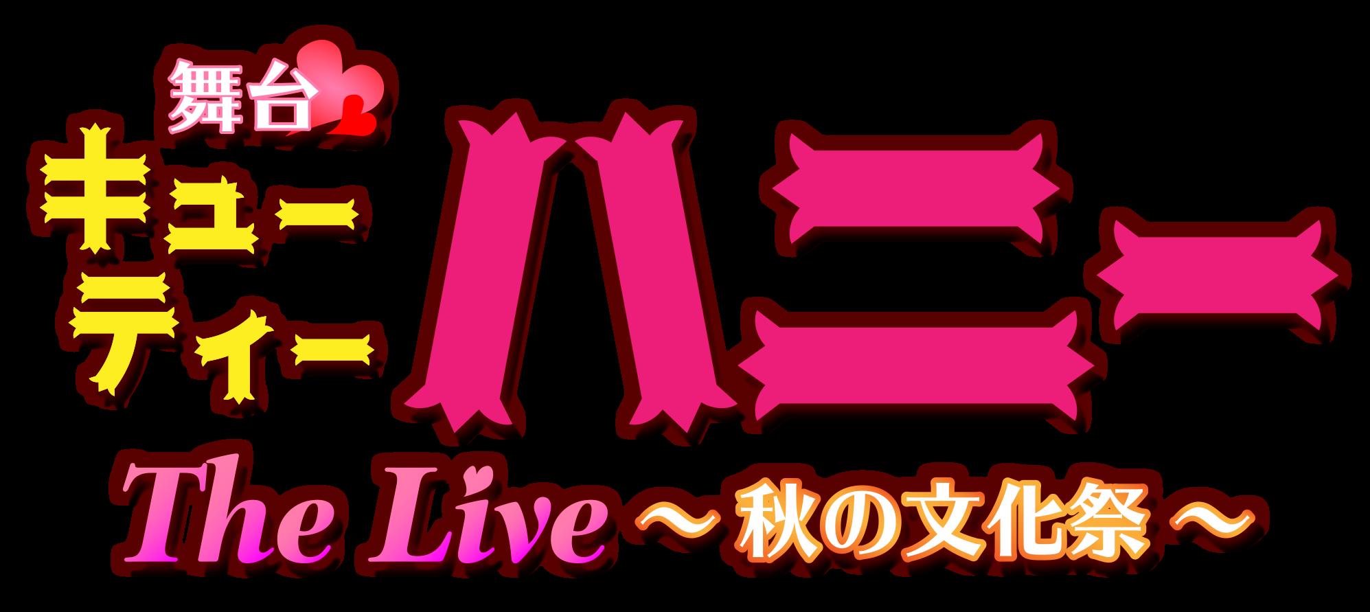 舞台「キューティーハニー The Live〜秋の文化祭〜」